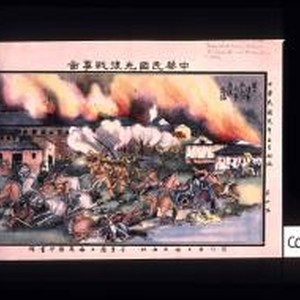 Picture of battles won by the Republic of China. [Text in Chinese.]