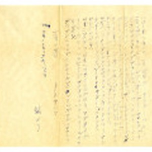 Letter from Makoto Okine to Mr. S. Okine, January 15, 1946 [in ...