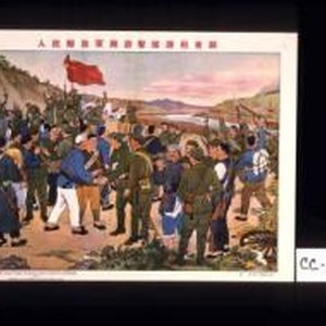 A victorious meeting of the People's Liberation Army with guerrillas. [Text in ...